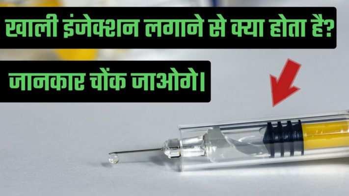 यदि इंजेक्शन में दवा के साथ हवा को इंजेक्ट कर दिया जाए तो क्या होगा ?